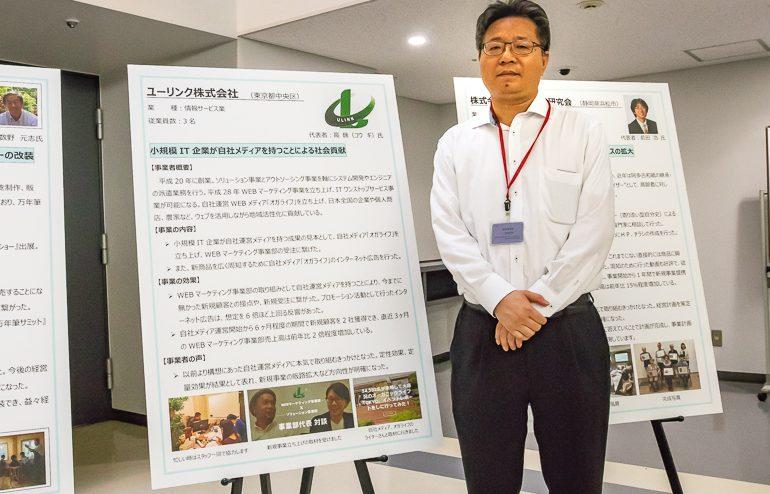 小規模事業者持続化補助金成果発表会でユーリンク株式会社のパネルが展示されました。