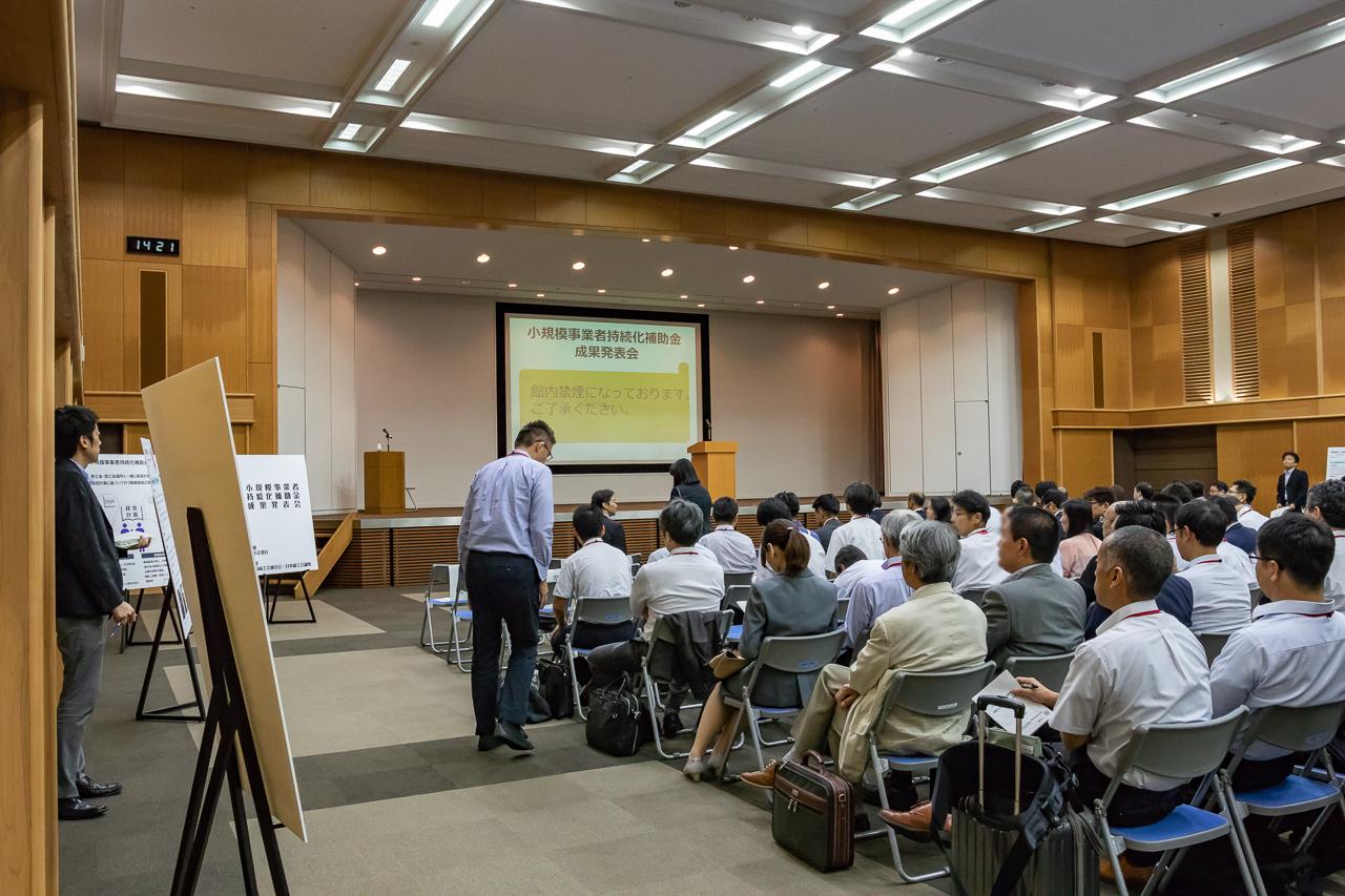 小規模事業者持続化補助金成果発表会の会場雰囲気