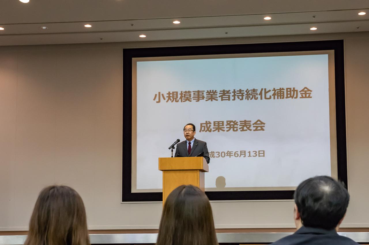 小規模事業者持続化補助金成果発表会の雰囲気